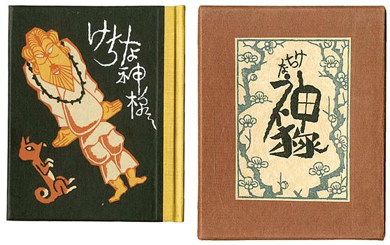 「刊本作品(75) けちな神様」武井武雄/