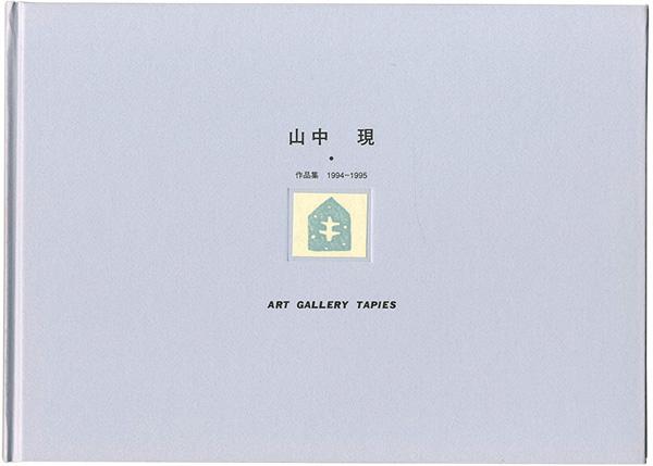 「山中現作品集1994-1995」/