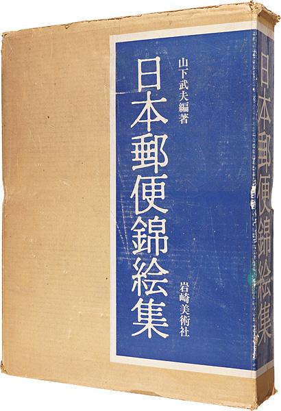 「日本郵便錦絵集」山下武夫編著/