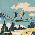 北斎「諸国名橋奇覧 飛越の堺つりはし【復刻版】」