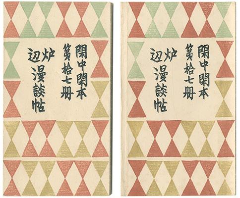 「閑中閑本 第拾七冊 炉辺漫談帖」前川千帆/