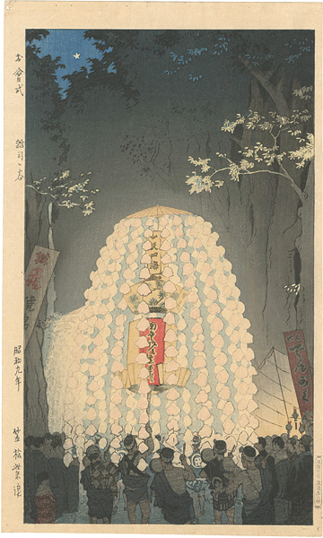 笠松紫浪「お会式 雑司ヶ谷」/