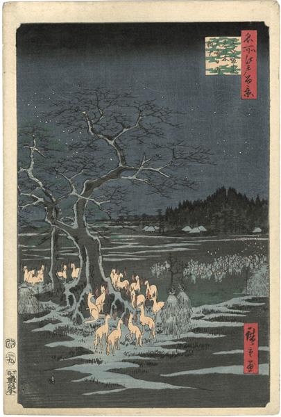 広重初代「名所江戸百景 王子装束ゑの木大晦日の狐火」/