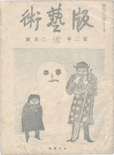 「版藝術 第11号 [雪]の号」料治熊太編/