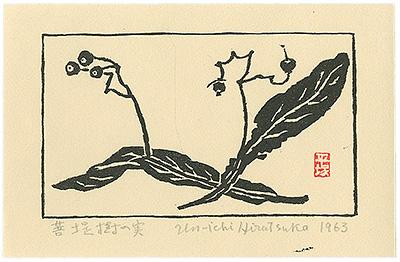 平塚運一「菩提樹の実」/