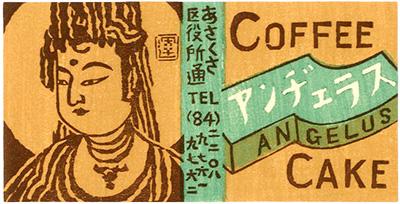 平塚運一「アンヂェラス(浅草の喫茶店)」/