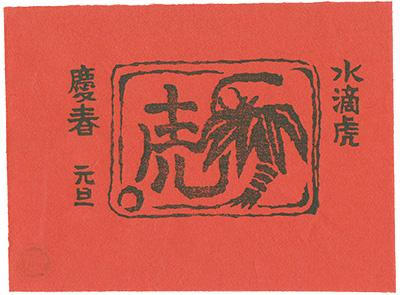 平塚運一「年賀(仮題)」/