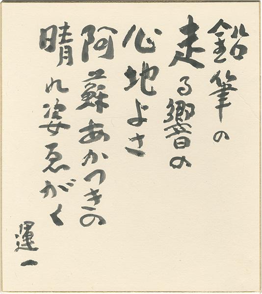 平塚運一「自筆色紙 鉛筆の・・・」/