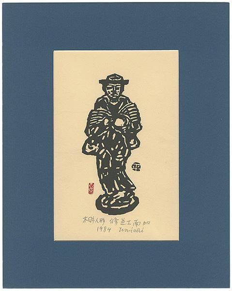 平塚運一「木彫人形 修道士南加」/