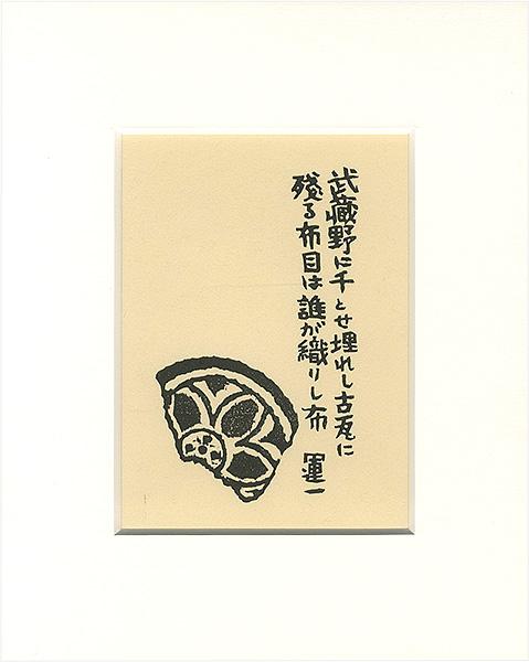平塚運一「古瓦讃歌」/