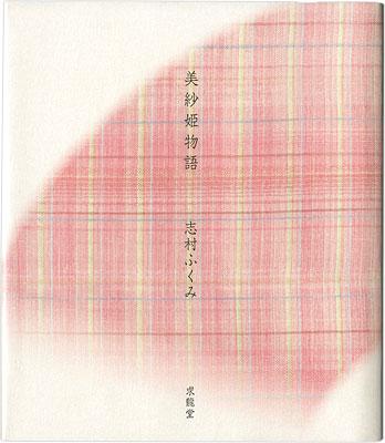 「美紗姫物語」志村ふくみ/
