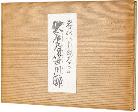 「若山八十氏スケッチ集 大庄屋笹川邸」若山八十氏/