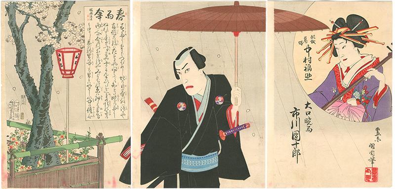 国周「春雨傘」/