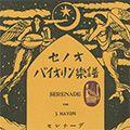 竹久夢二「セノオバイオリン楽譜 4冊」
