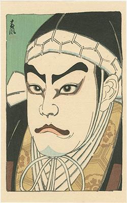 松田青風「坂東彦三郎の竹澤監物」/