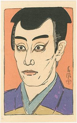 松田青風「澤村訥子の荒木又右衛門」/