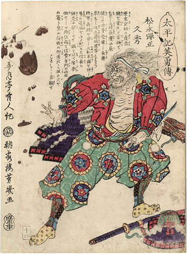 芳幾「太平記英勇伝 松永弾正久秀」/