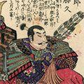 芳幾「太平記英勇伝 尼子四郎勝久」