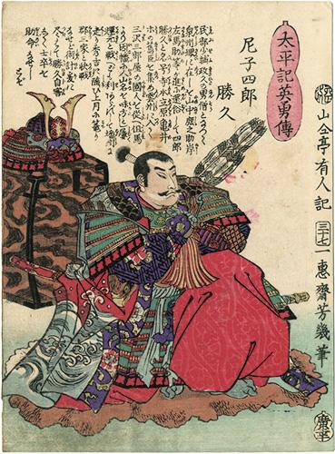 芳幾「太平記英勇伝 尼子四郎勝久」/
