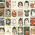 武井武雄「『いろは四十八画集』の内24枚」