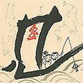 武井武雄「宝船」