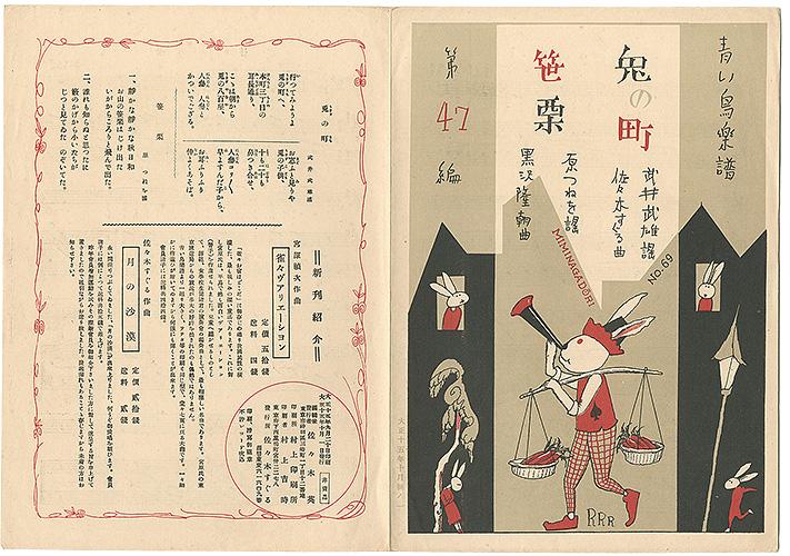 「青い鳥楽譜 第47篇 兎の町 笹栗」佐々木英編/