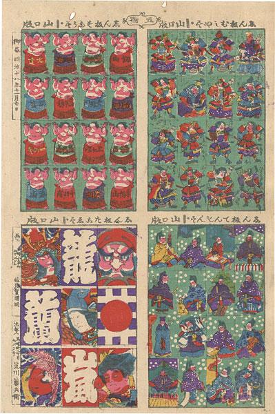 国明「おもちゃ絵 」 | 山田書店美術部オンラインストア