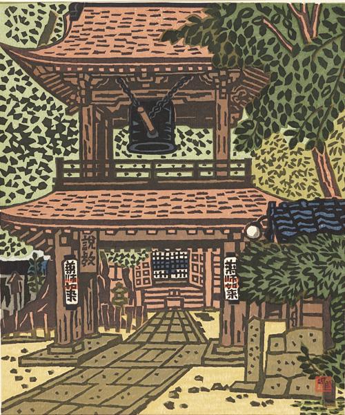 平塚運一「飛騨国分寺」/