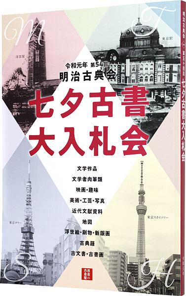 「明治古典会 七夕古書大入札会目録 2019」/