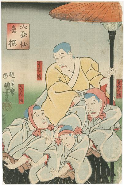 国芳「六歌仙 喜撰」/