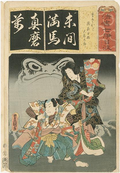 豊国三代「清書七伊呂波 (ま) まさかど 滝夜叉姫大屋太郎」/