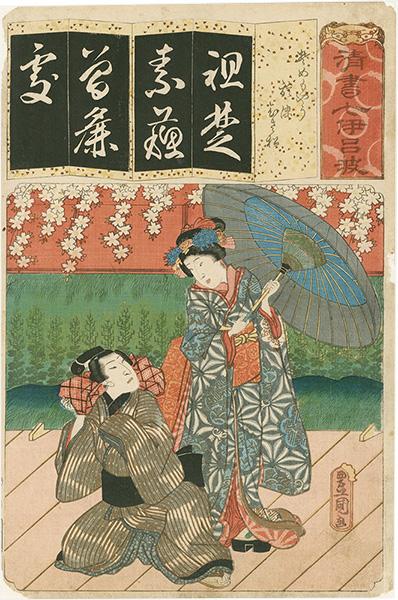 豊国三代「清書七伊呂波 (そ) そめもやう お染 ひさ松」/