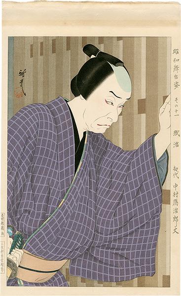 太田雅光「昭和舞台姿 その十一 紙治(初代中村鴈治郎丈)」/