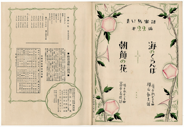 「青い鳥楽譜 第22篇 朝顔の花 海のくろんぼ」佐々木英編/