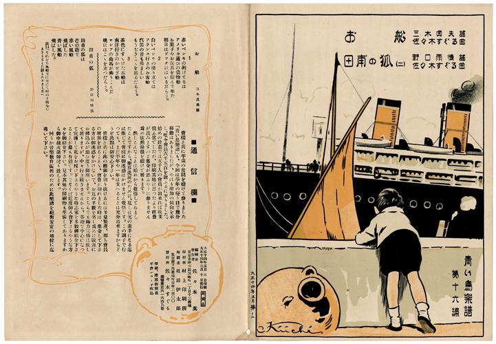 「青い鳥楽譜 第16篇 お船 田圃の狐(2)」佐々木英編/