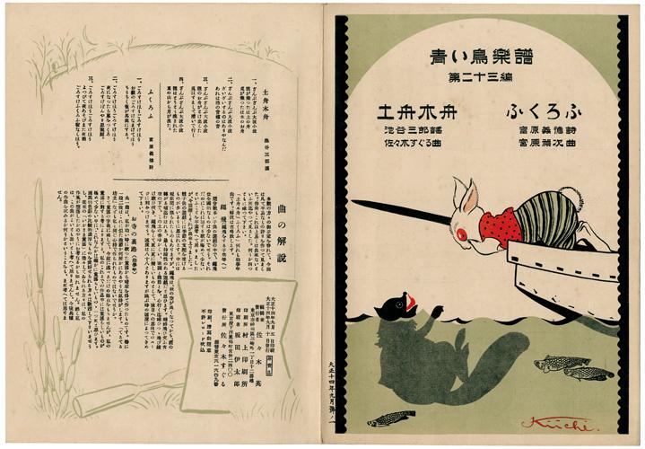 「青い鳥楽譜 第23篇 土舟木舟 ふくろふ」佐々木英編/