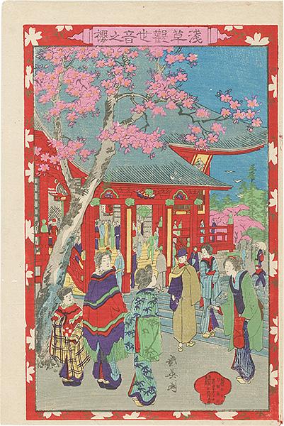 幾英「浅草観世音之桜」/