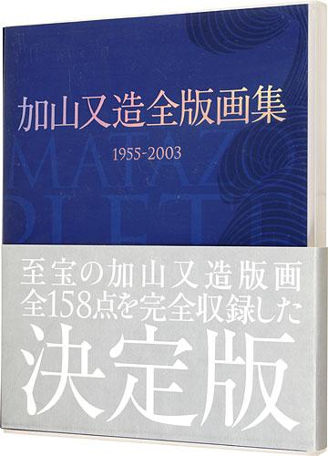 「加山又造全版画集 1955-2003」加山又造著/