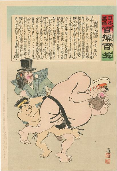 清親「日本万歳 百撰百笑 両国の大相撲 骨皮道人」/