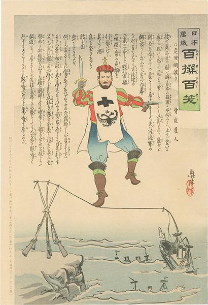 清親「日本万歳 百撰百笑 危険綱渡り 骨皮道人」/