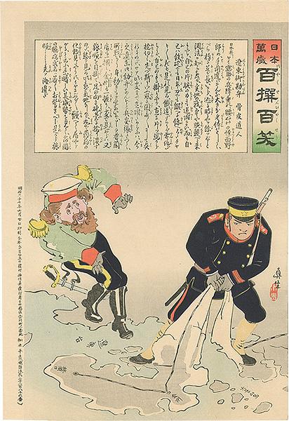 清親「日本万歳 百撰百笑 遼東御勘弁 骨皮道人」/