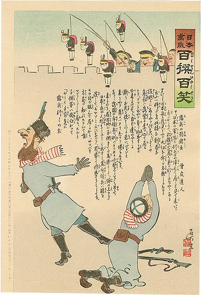 清親「日本万歳 百撰百笑 露兵の弱無士 骨皮道人」/