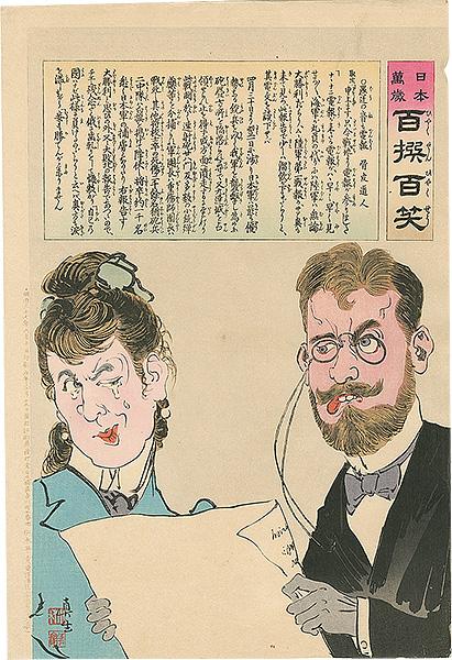清親「日本万歳 百撰百笑 愚迂の音も電報 骨皮道人」/