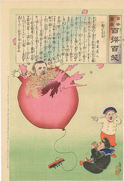 清親「日本万歳 百撰百笑 飛だ人玉 骨皮道人」/