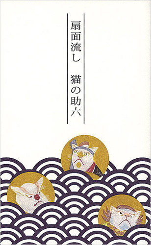 弦屋光溪「「扇面流し 猫の助六」オリジナルポストカード」/