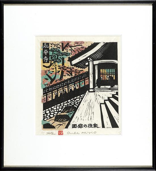 恩田秋夫「永平寺 回廊の往来」/