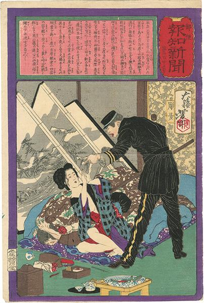 芳年「郵便報知新聞 第425号」/
