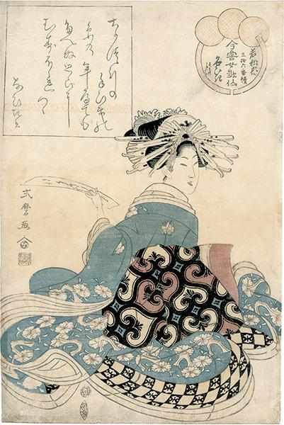 式麿「今容女歌仙 三拾六番続 若松内 名ひき すみの かしく」/