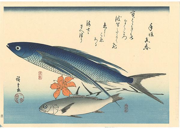 広重初代「魚づくし 飛魚・いしもちに百合【復刻版】」/