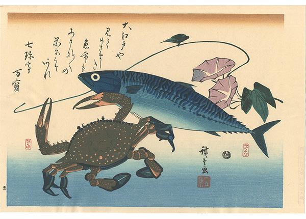 広重初代「魚づくし さば・かにに朝顔【復刻版】」/